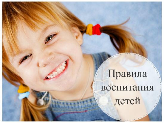 Главные правила воспитания ребенка