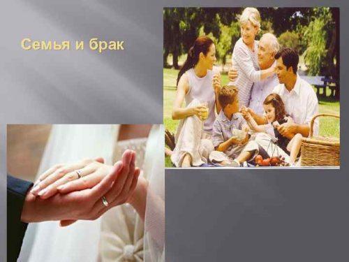 Брак и Социологические аспекты