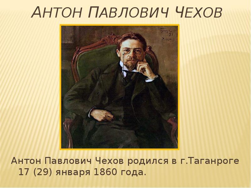 Смешное и грустное в рассказах А.П. Чехова